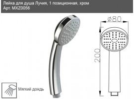 Лейка для душа Mixxen MXZ0056